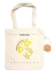 "Picture of Hong Kong ""Democratisation"" - Bag"